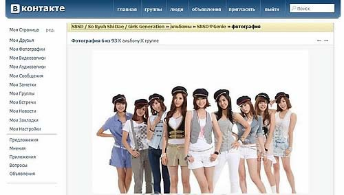 girls generation and 2pm. In the photo is a fan cafe of Girls' Generation on the Russian networking